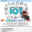 IoTセキュリティ総合対策プログレスレポート2018