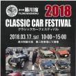 3/17(土)道の駅藤川宿 クラシックカーフェスティバル2018
