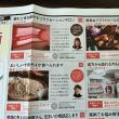 ハツキタ商店街紹介(フリッパー)