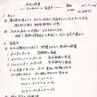 杉山政衛先生の算数研究のまとめから