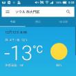 とうとう-13℃がやってきた