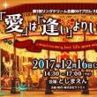 [結果・DDT・第3回リングドリーム主催DDTプロレス興行、東京・としまえん]12/16(土)DDT としまえん