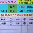 しらこばとPCー17.12.13