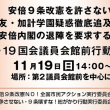 日本原子力発電(原電)延命のために 国民を犠牲にするな!