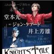 「KNlGHTS・TALE―騎士物語―」上演決定!!
