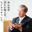 百十四銀行の渡辺智樹(元)会長 (現)相談役66歳
