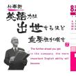 英語力は、出世するほど重要性が増す