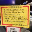 表参道のスーパー・アズマ・青山店の閉店