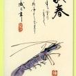来週7日(水)から開催予定の西元康紘氏の賀状作品の例のご紹介です。