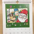 絵手紙カレンダー