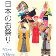 竹永絵里 日本のお祭り 7/3-7/16