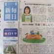 毎日新聞に「流山の主任児童委員・鈴木清子さん制作 介護経験手作り絵本に」