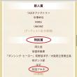 祝 日本レコード大賞 特別賞