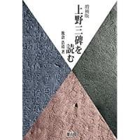 歴史を俯瞰し東アジアで日本の立ち位置の展望を知る~熊倉浩靖著『上野三碑を読む』~