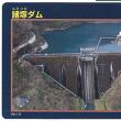 宮崎ダムカード 諸塚ダム