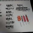 蘇州 日本語の通じない居酒屋 花筏