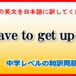 【和訳問題】中学レベルの英文を日本語に訳してください!24問!