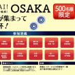全国一斉日本酒で乾杯! KAMPAI OSAKA 大阪の酒蔵が集まって日本酒で乾杯!