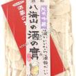 『八海山の純米吟醸酒粕(酒の實)300g』