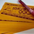 本日より アスク大創業祭 ガラポン抽選会の補助券 発行しております。