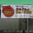 3/17  京都府向日市激辛グランプリ 開催