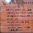 3/22・・・お気に入りのお店 天然はちみつCafé ber 『MIEL』 三宿
