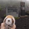 写真館を「No.839 富士山須走口五合目ツーリング(229Km)」に更新しました!