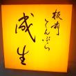 静岡・孤高の天ぷらへ