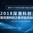深圳と香港の「深港創新圏」助成金拡大。