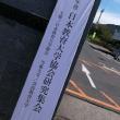奈良教育大学へ