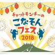 ■ 奥田民生 / 「チャットモンチーの徳島こなそんそんフェス2018~みな、おいでなしてよ!~」 出演決定(4/17追記)