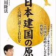 「神の国・日本に誇りを持とう!」大川隆法総裁
