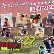 冬に負けとる私がお送りします、明日は渋谷guestでライブよ!