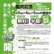 東洋医学研究所®グループ にしだ鍼灸院 が岐阜県大垣市にて開院します!