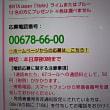 9/22・・・ひるおび!プレゼント(本日深夜0時まで)