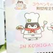 コウペンちゃんカフェ in 埼玉レイクタウン