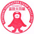 ぶらり旅・常陸太田駅(茨城県常陸太田市)