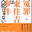 「ママは殺人犯じゃない 冤罪・東住吉事件」 青木惠子 里見繁 インパクト出版会