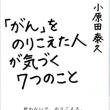 3月31日(土) 「がん」をのり越える生き方  スペシャル講演会