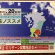 都城広域移住・UIJターン就職座談会に向けて!