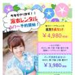 浴衣♥¥4,980!!