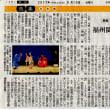福州閩劇研究を!←福州とは何かとご縁が深いですね!琉球館もありましたね!