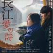 映画「長江 愛の詩(うた)」―現実と幻想の垣根を超えて大河の流れが象徴的に物語るのは―