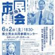 緊急市民集会 6月2日 近江八幡 男女共同参画センター/近藤まなぶさん・小森陽一さんが話します