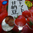 珍しいお菓子~尚子さんのお土産です