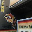 平成29年は13回目の「ハリマ・ケバブ・ビリヤニ」さん訪問でした。(東京都台東区)