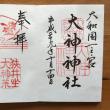御朱印集めの旅  大神神社・狭井神社