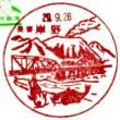 ぶらり旅・岸野郵便局(長野県佐久市)