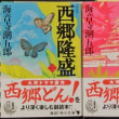 1410話 「 西郷どん 」 1/4・木曜(晴・曇)