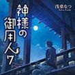 【小説】神様の御用人7